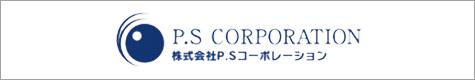 株式会社PSコーポレーション