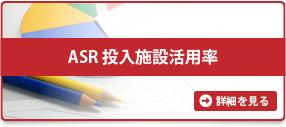 ASR投入施設活用率