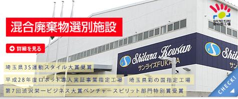 混合廃棄物選別施設 サンライズFUKUYAMA工場