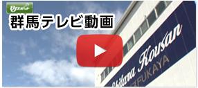 群馬TV動画