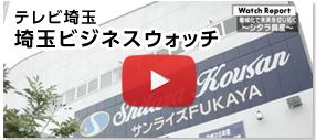 テレ玉動画