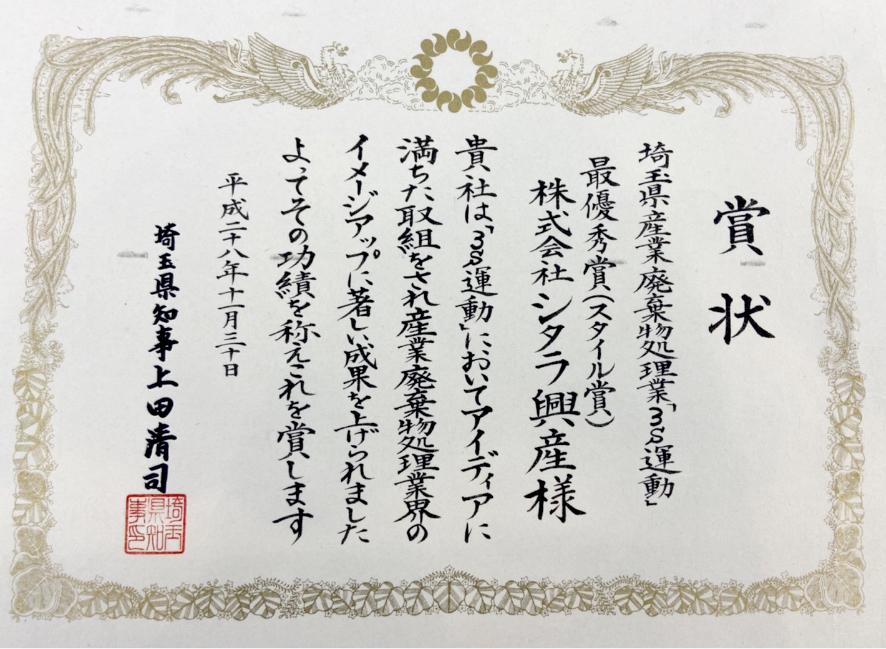 3S運動 賞状